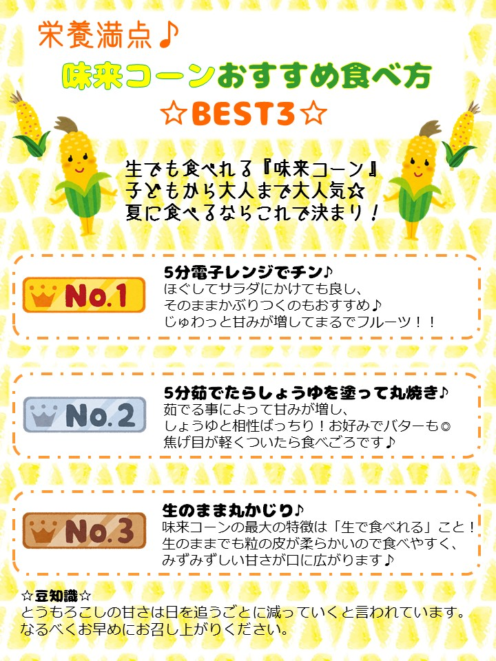 旬を食べるトウモロコシ