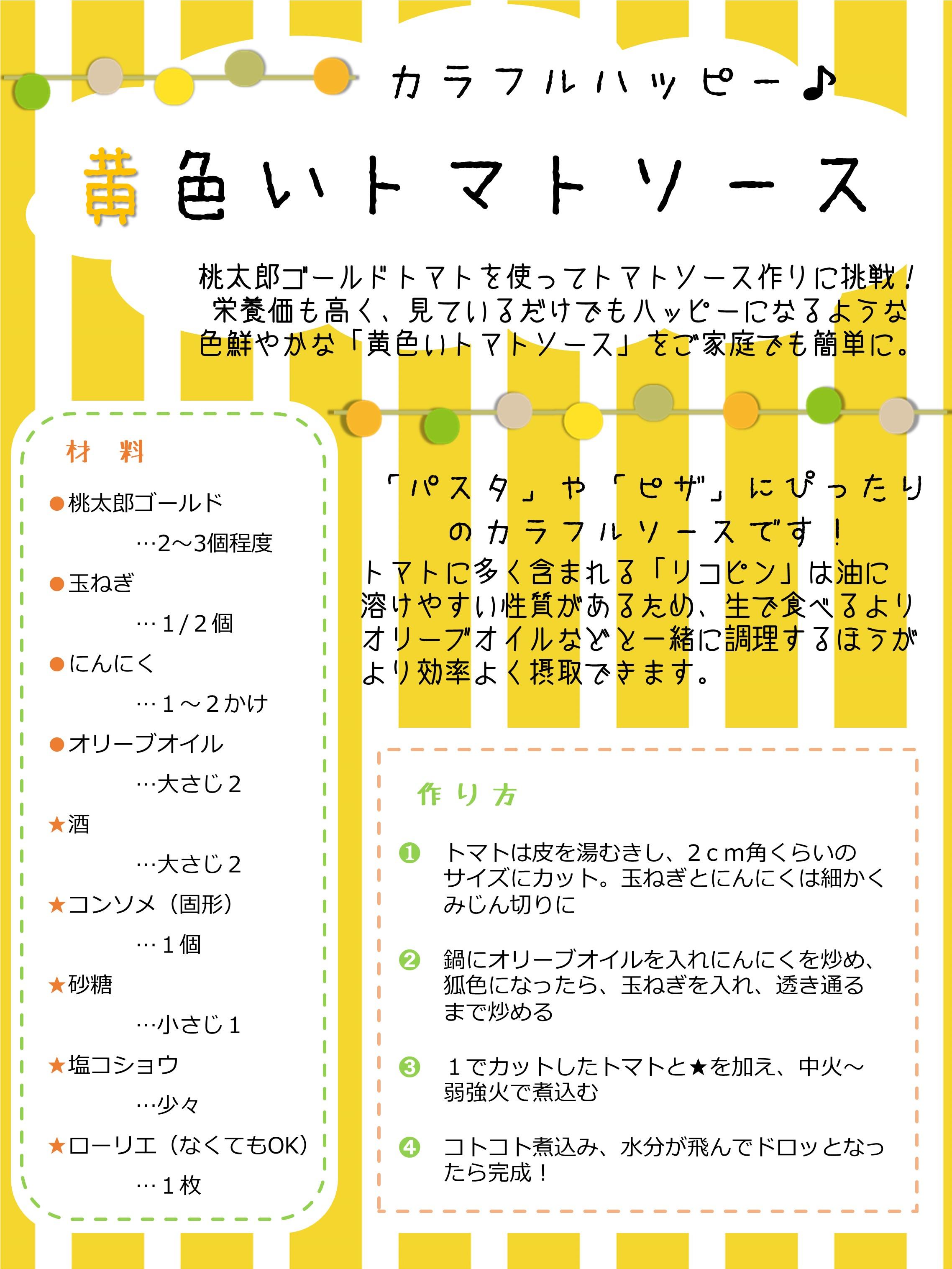 桃太郎ゴールドレシピ