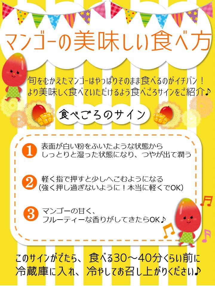 マンゴー美味しい食べ方JPEG